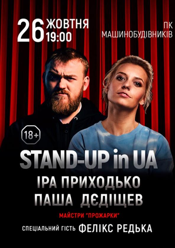 Билеты STAND-UP in UA: ІРА ПРИХОДЬКО та ПАША ДЄДІЩЕВ Дніпро