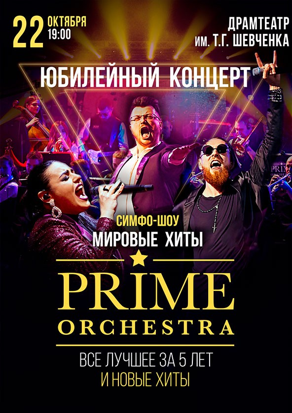 Билеты PRIME ORCHESTRA. Юбилейный концерт