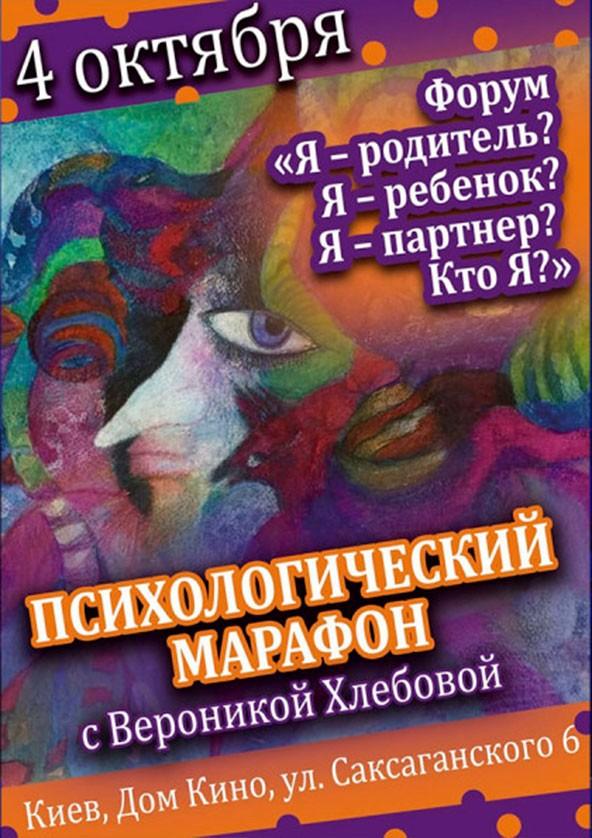 Билеты Психологический марафон с Вероникой Хлебовой 1 день