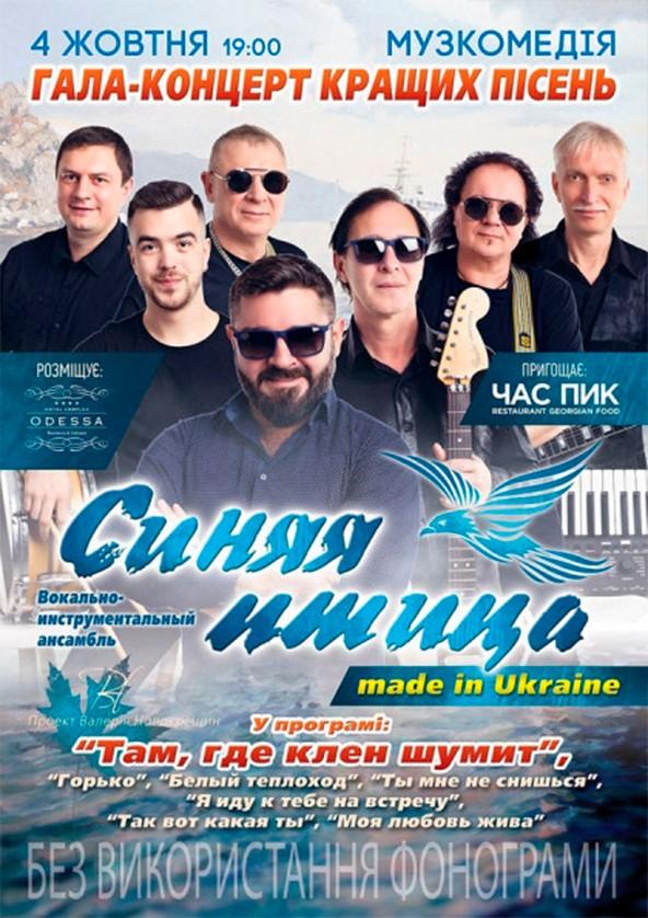 Билеты ВИА Синяя птица