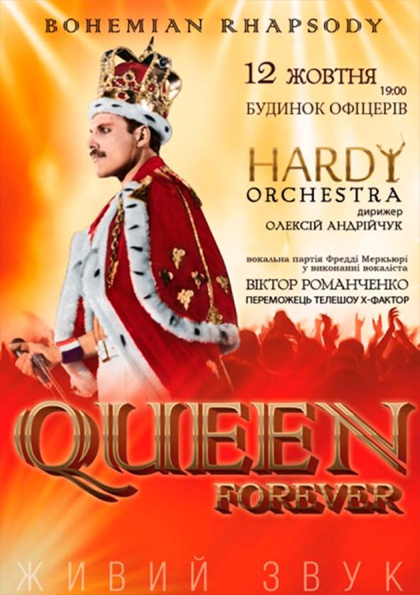Билеты Hardy Orchestra. Bohemian Rhapsody
