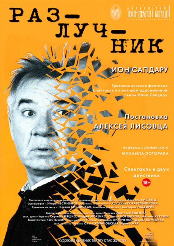 Билеты Розлучник