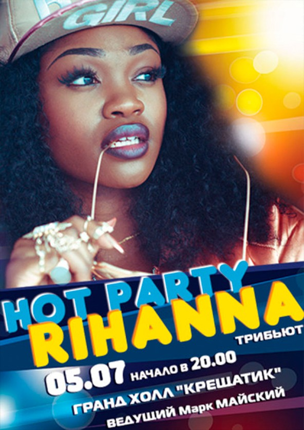 Билеты RIHANNA (hot party)