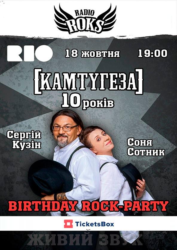 Билеты КАМТУГЕЗА НА РАДІО ROKS 10 РОКІВ (Дніпро)
