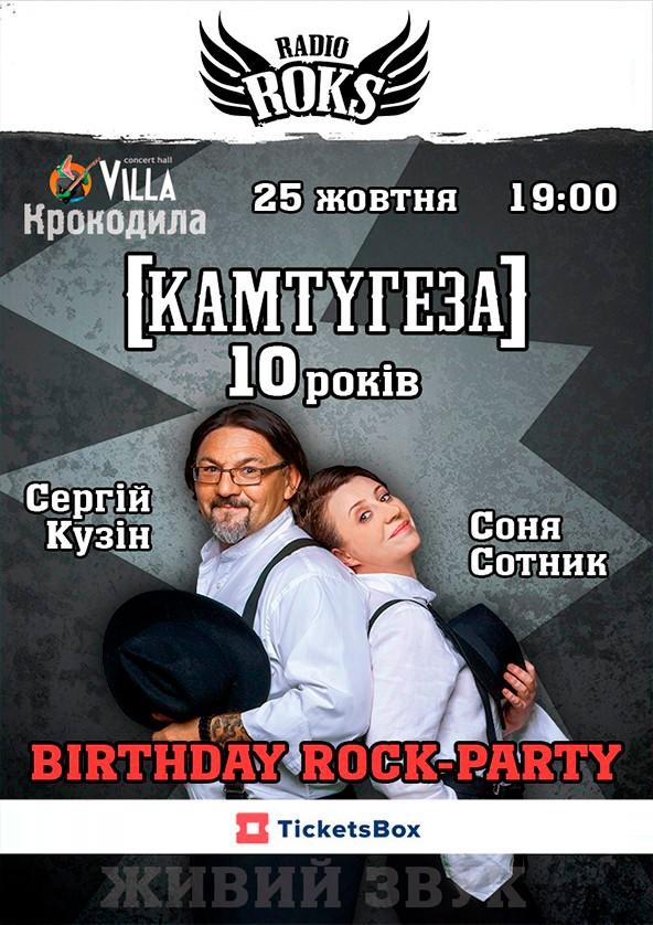 Билеты КАМТУГЕЗА НА РАДІО ROKS 10 РОКІВ (Полтава)