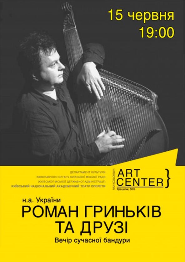 Билеты Роман Гриньків та друзі