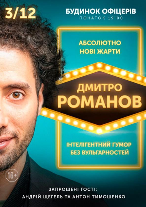Билеты STAND-UP in UA: ДМИТРО РОМАНОВ Київ