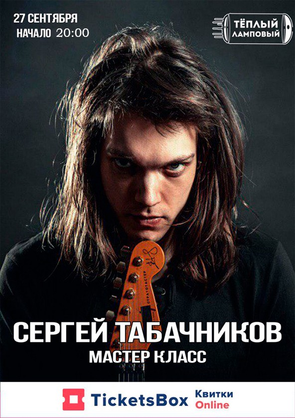 Билеты Сергей Табачников - Мастер Класс