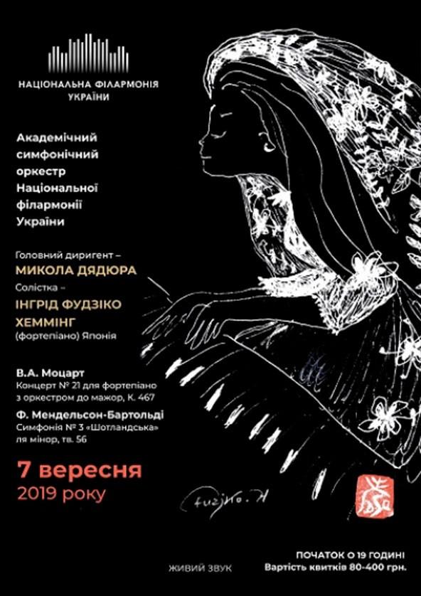 Билеты Cимфонічний оркестр НФУ, ФУДЗІКО ХЕММІНГ (фортепіано) Японія