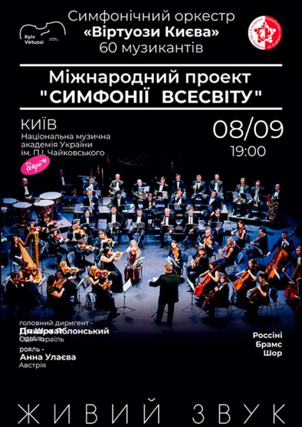 Билеты Виртуозы Киева. Симфонии Вселенной