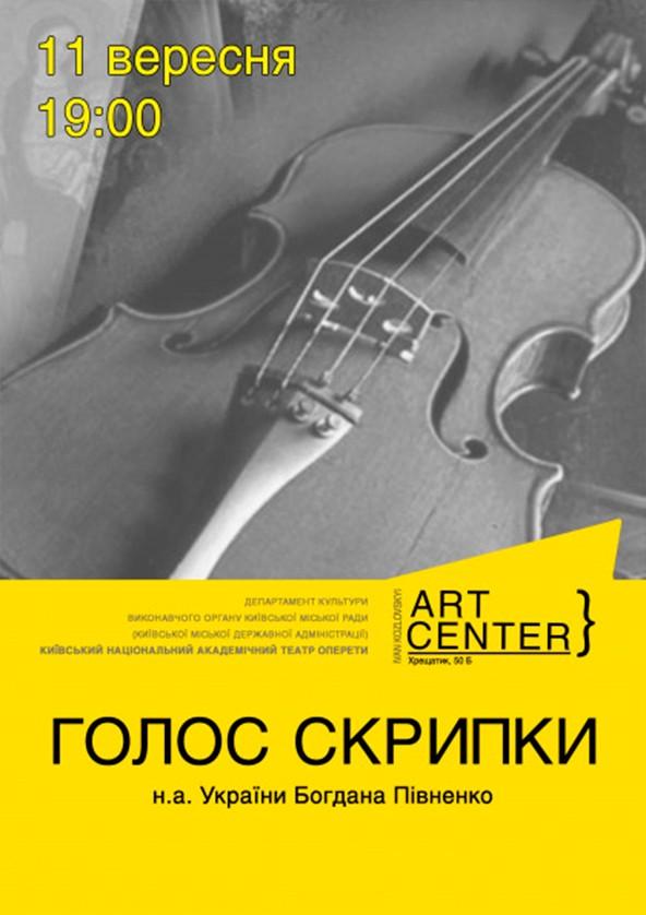 Билеты Голос скрипки. Вечір скрипкової музики