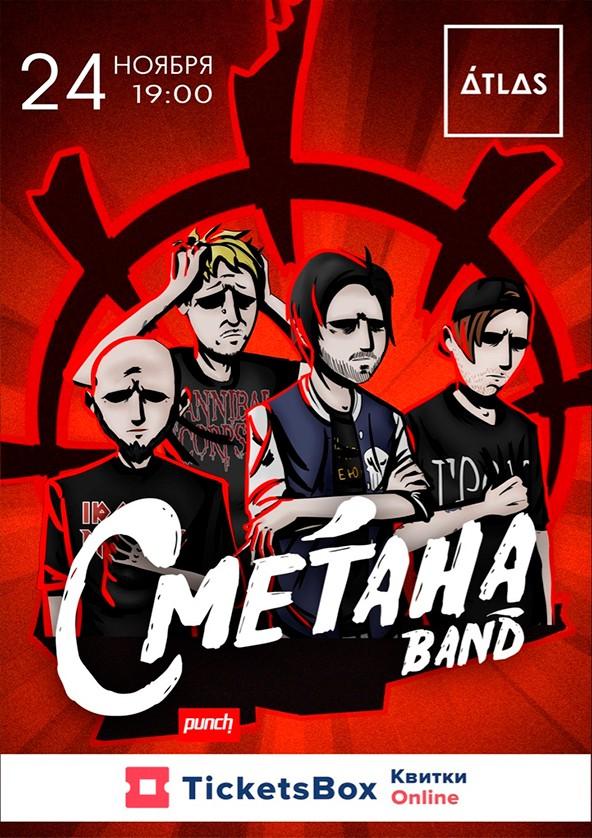 Билеты Сметана Band