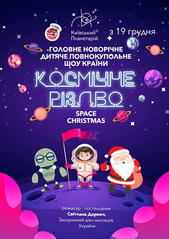 Билеты Новорічне дитяче повнокупольне шоу «Космічне Різдво - Space Christmas»