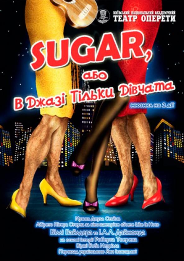 Билеты В джазі тільки дівчата, або Sugar