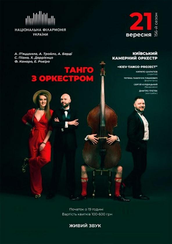Билеты Київський камерний оркестр, «Kiev Tango Project»