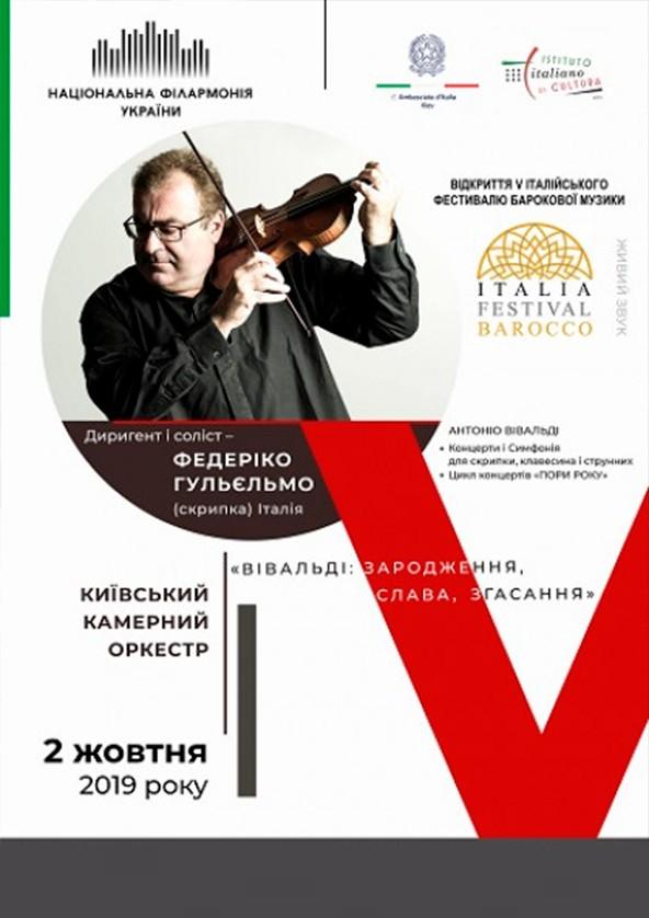 Билеты «ITALIA FESTIVAL BAROCСO». Музика Вівальді. Київський камерний оркестр