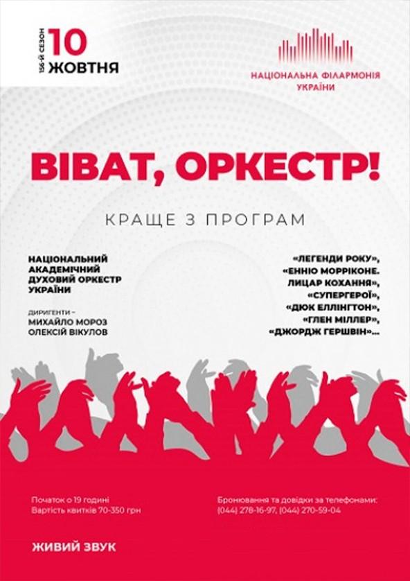 Билеты ВІВАТ, ОРКЕСТР! Національний духовий оркестр України