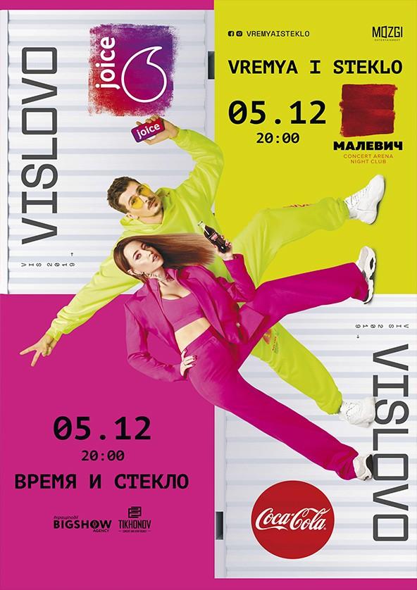 Билеты Время и Стекло