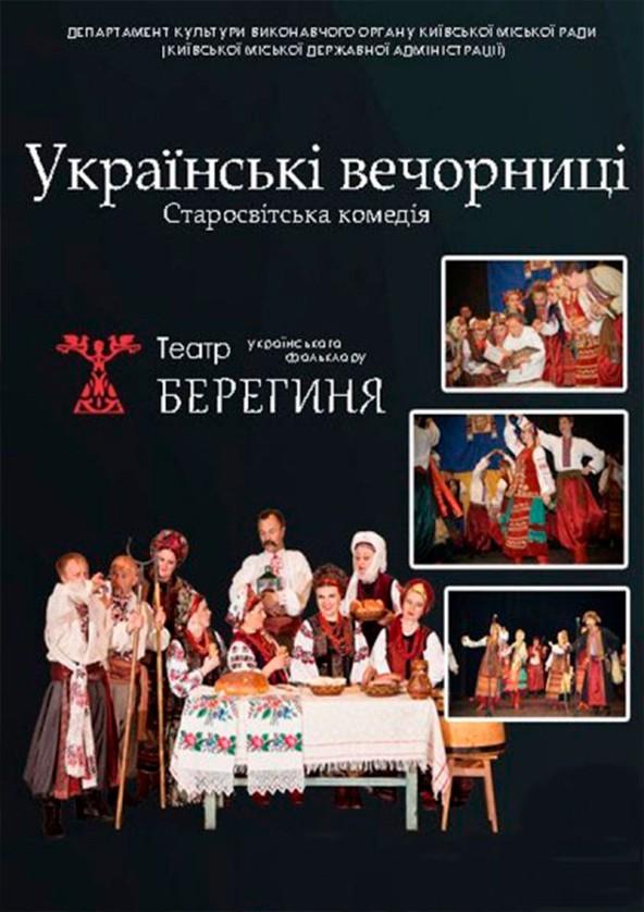 Билеты Українські вечорниці