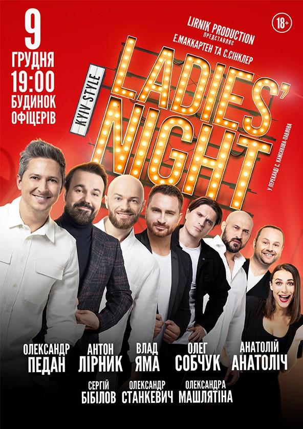 Билеты Ladies Night Вінниця