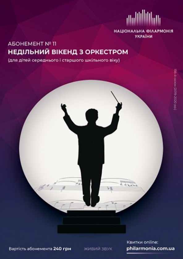 Билеты Абонемент №11: Вчимося слухати симфонію. Л.Бетховен