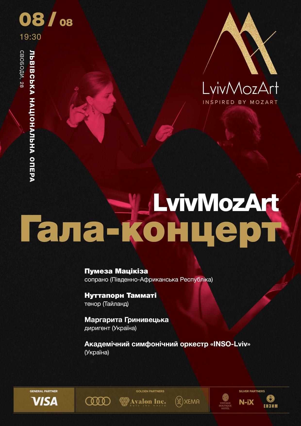 Билеты Оперний гала-концерт