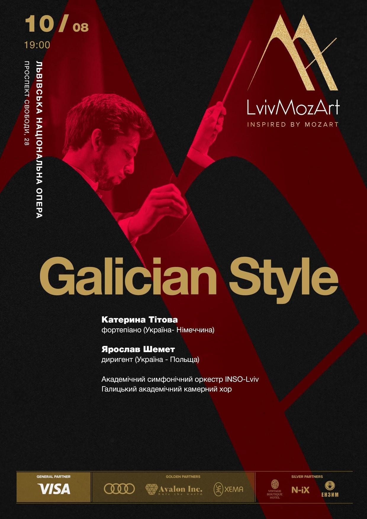 Билеты Galician Style