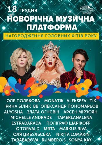 Билеты Новорічна Музична Платформа_18.12.2018