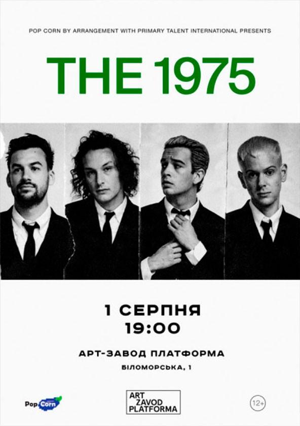 Билеты The 1975