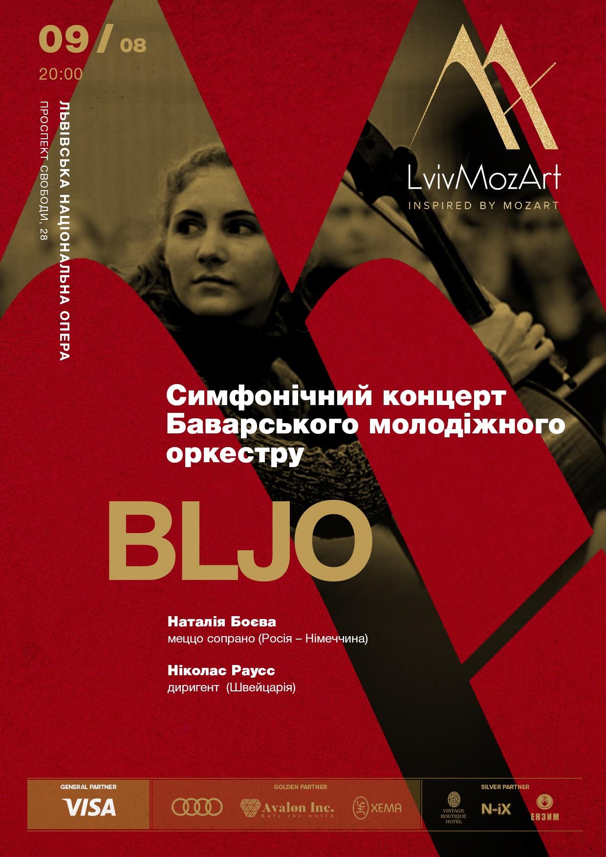 Билеты Концерт Баварського молодіжного оркестру/ BLJO