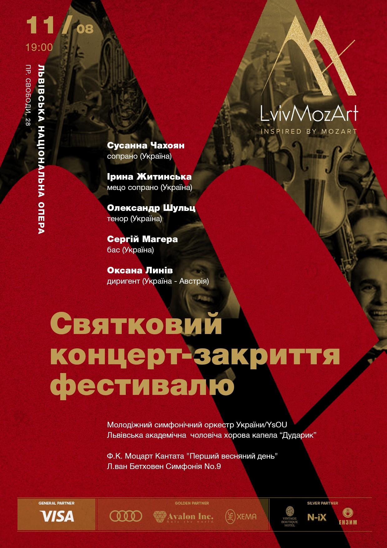 Билеты Концерт-закриття фестивалю