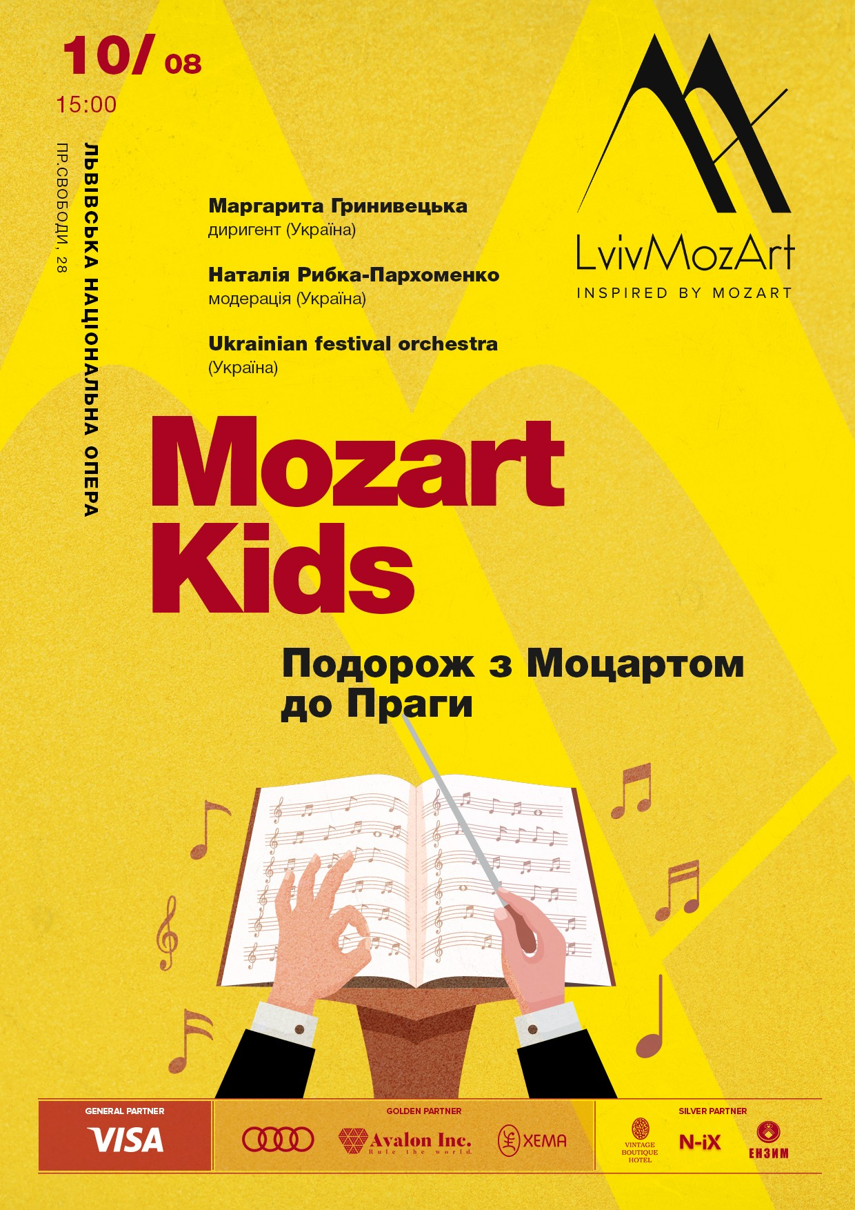 Билеты Mozart Kids