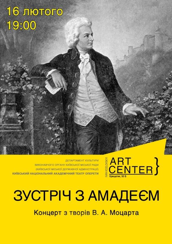 Билеты Концерт ЗУСТРІЧ З АМАДЕЄМ