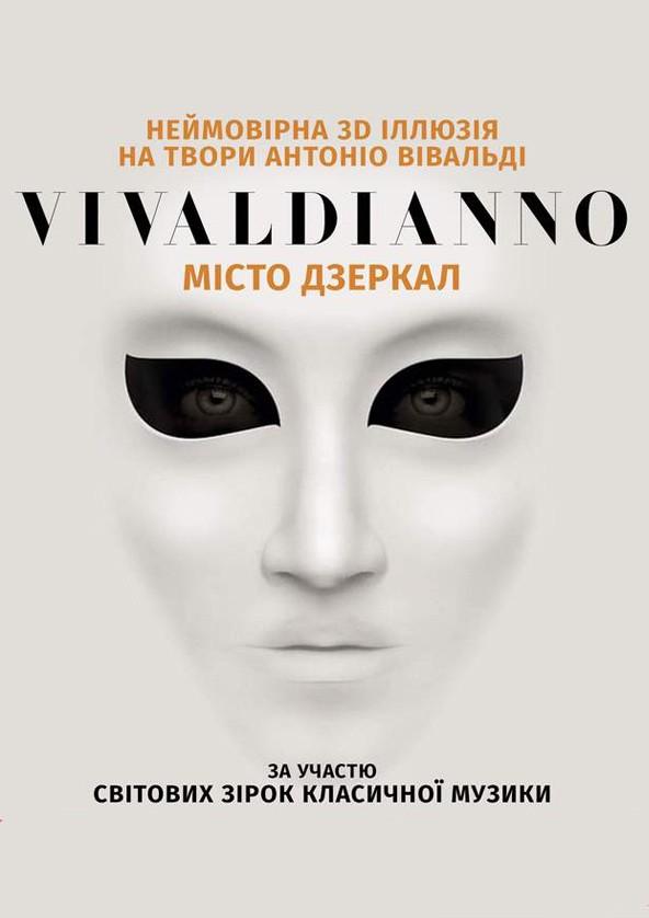 Билеты 3D-шоу Vivaldianno. Город Зеркал