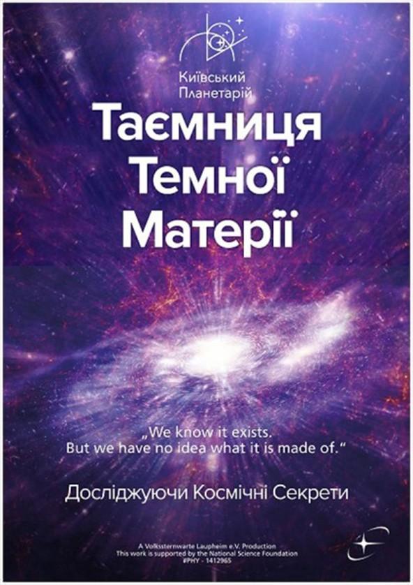 Билеты Таємниця темної матерії + Світло
