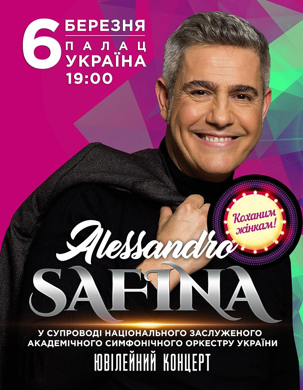 Билеты Alessandro Safina
