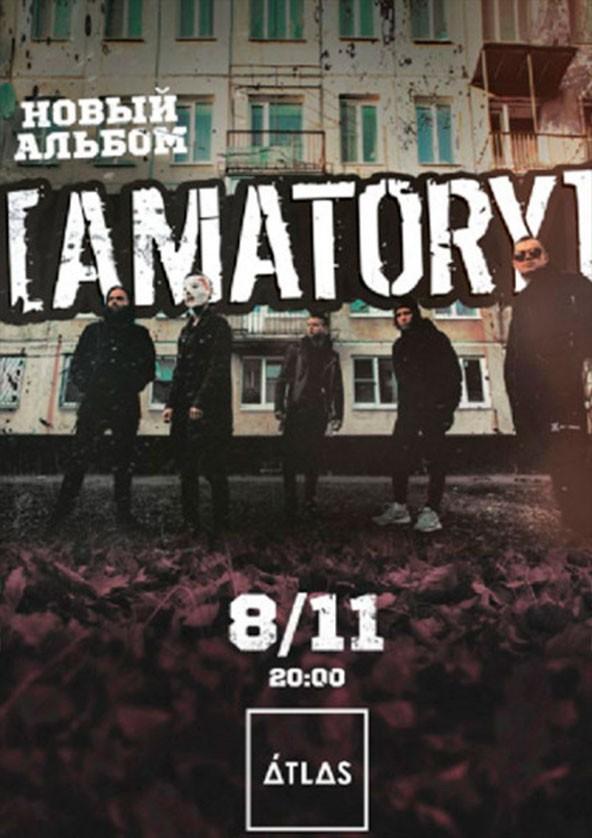 Билеты Amatory
