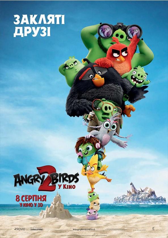 Билеты Angry Birds у кіно 2 (ПРЕМ'ЄРА)