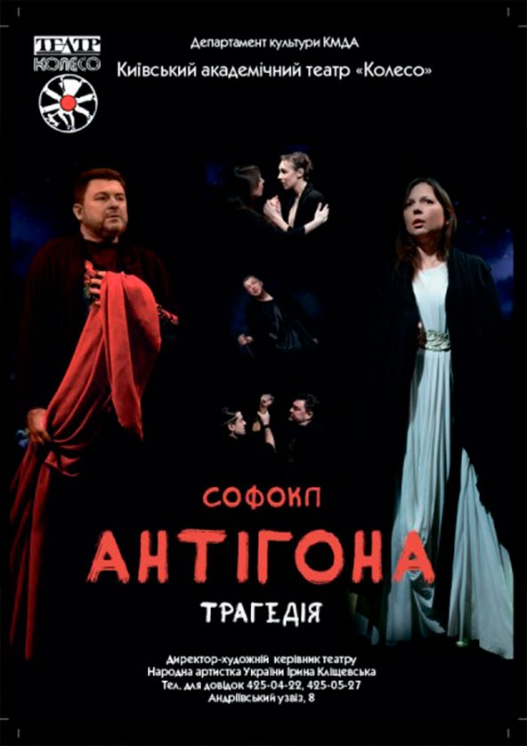Билеты Антігона