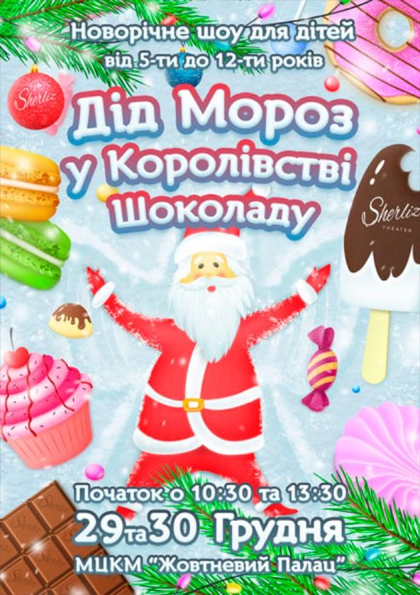 Билеты Дід Мороз у Королівстві Шоколаду