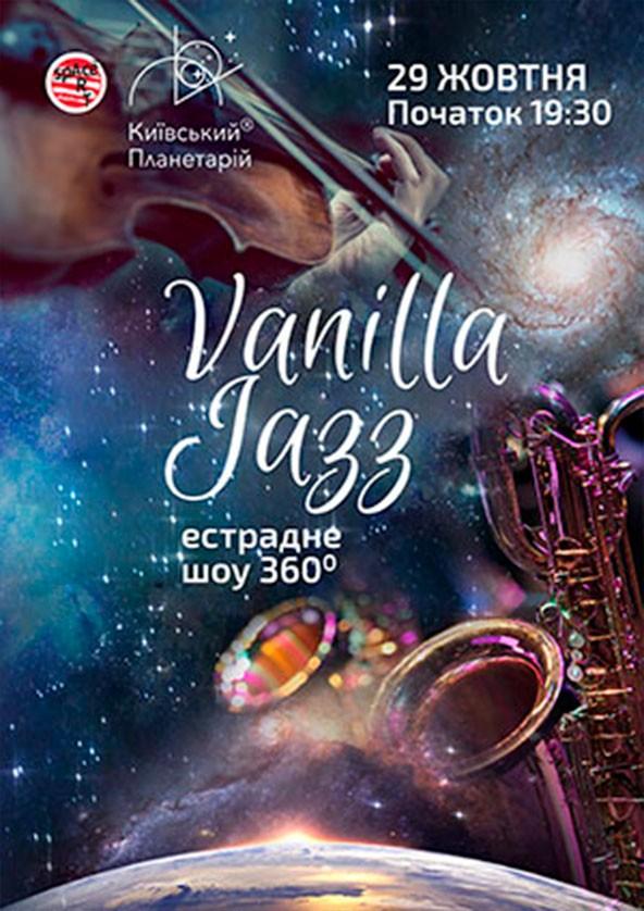 Билеты Естрадне шоу «Vanilla JAZZ»