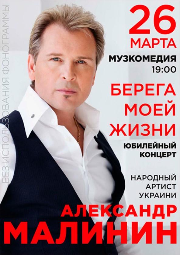 Билеты Олександр Малінін