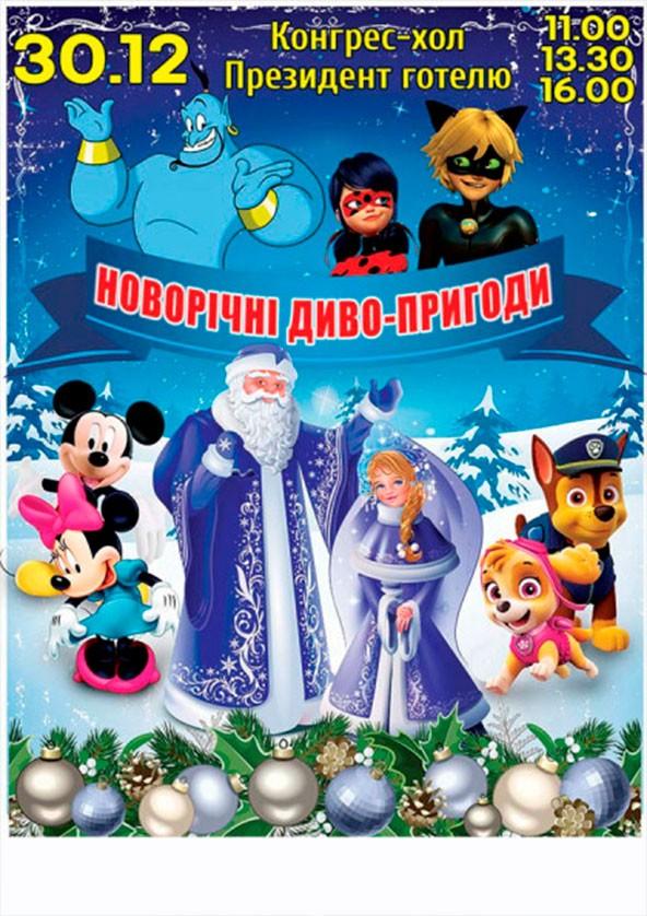 Билеты Новорічні диво-пригоди