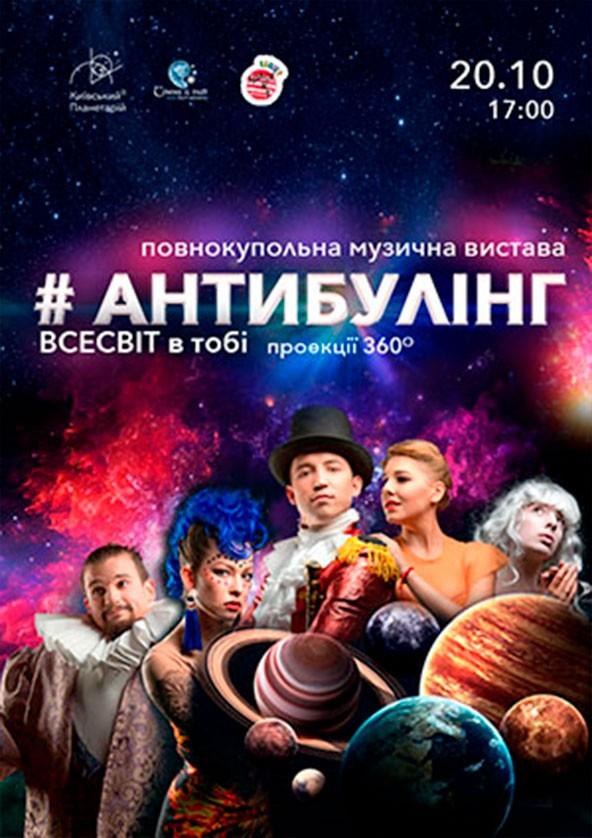 Билеты Повнокупольна музична вистава «Антибулінг. Всесвіт в тобі»