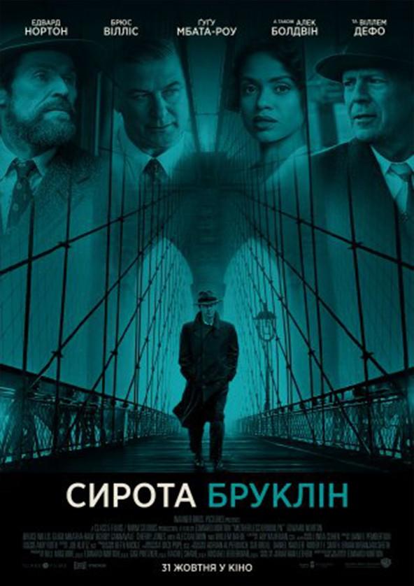 Билеты Сирота Бруклін