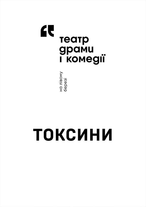 Билеты Токсини