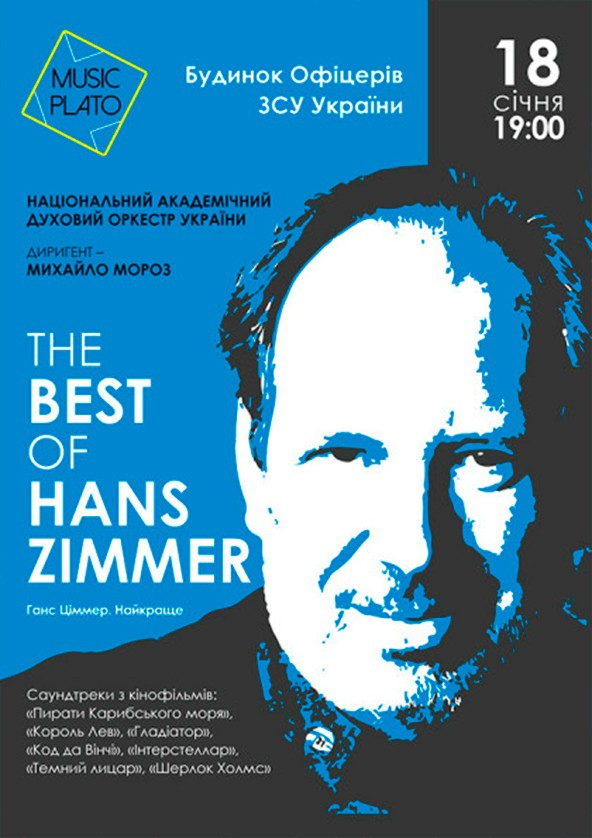 Билеты The best of Hans Zimmer