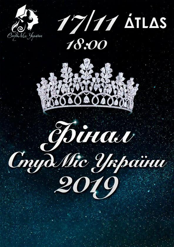 Билеты СтудМисс Украины 2019
