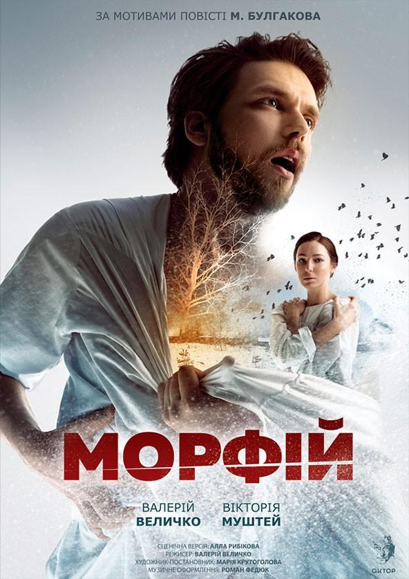 Билеты Морфій