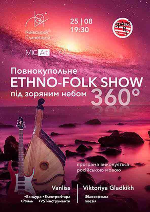 Билеты «ETHNO - FOLK SHOW» 360ﹾ під зоряним небом